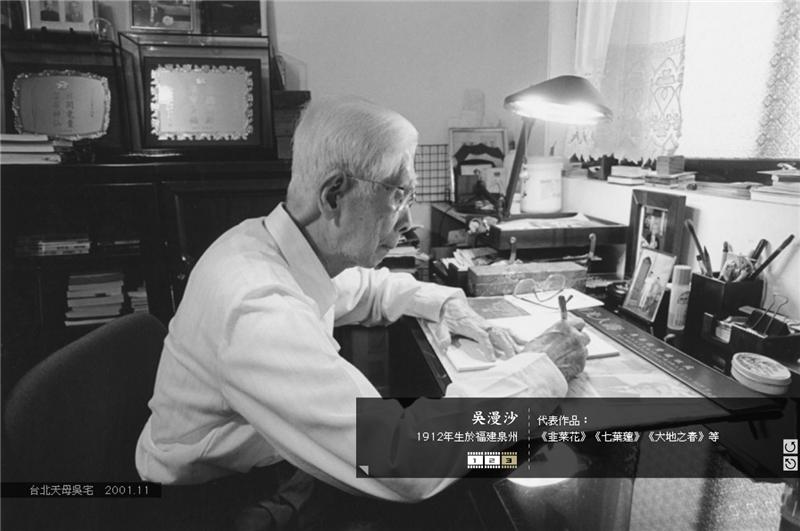 台北天母吳宅 2001.11