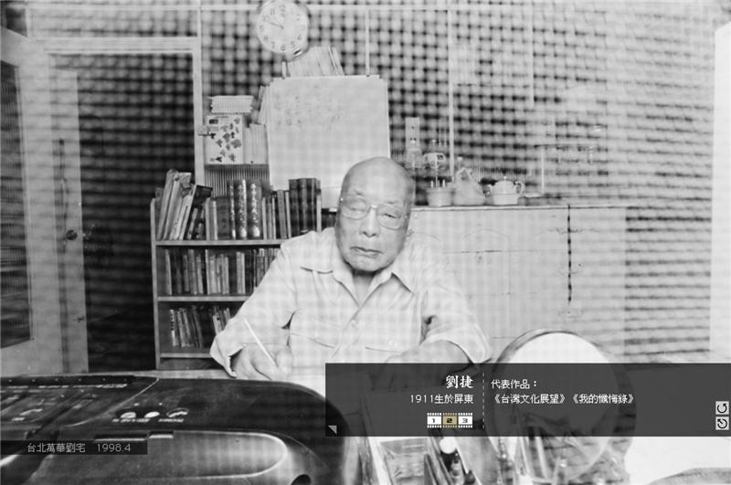 台北萬華劉宅 1998.4
