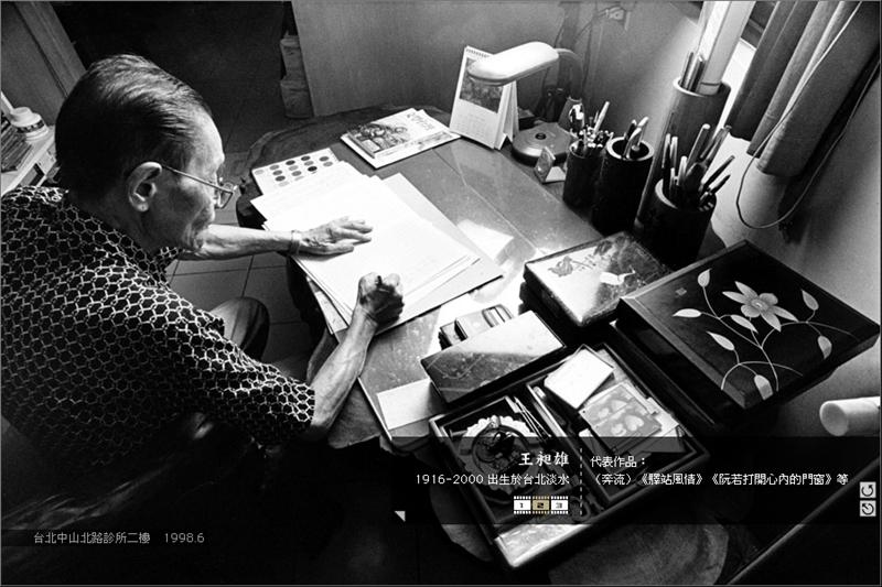 台北中山北路診所二樓 1998.6