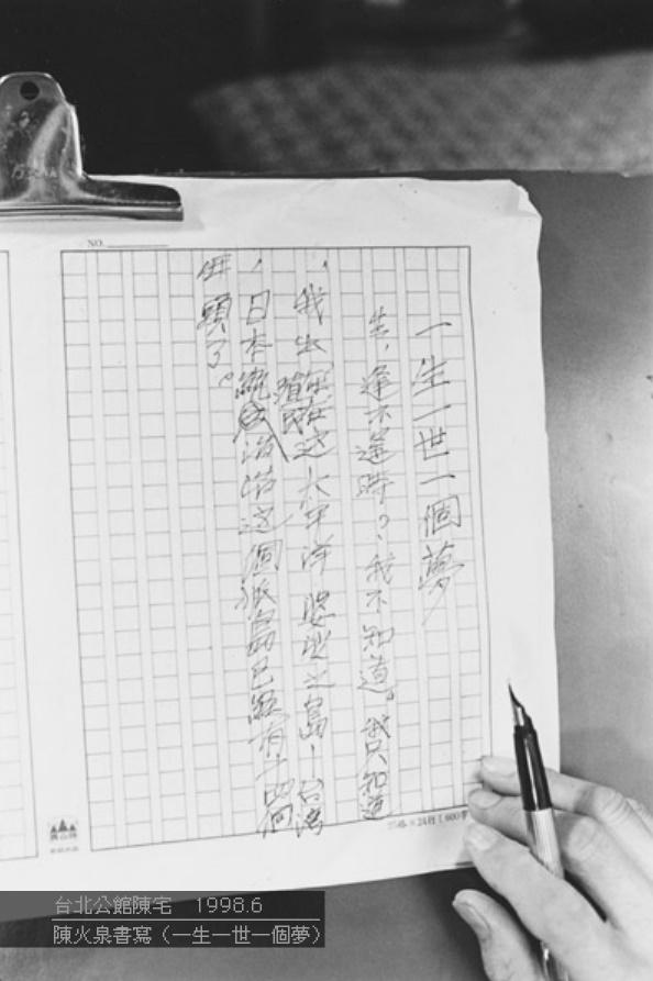 台北公館陳宅 1998.6 陳火泉書寫〈一生一世一個夢〉