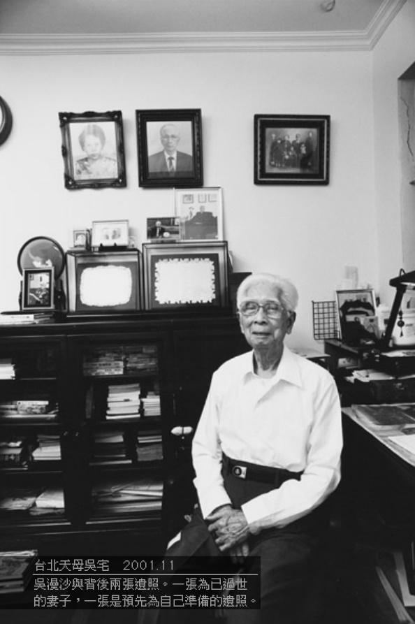 台北天母吳宅 2001.11 吳漫沙與背後兩張遺照。一張為已過世的妻子,一張是預先為自己準備的遺照。