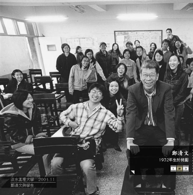 淡水真理大學  2001.11 鄭清文與學生