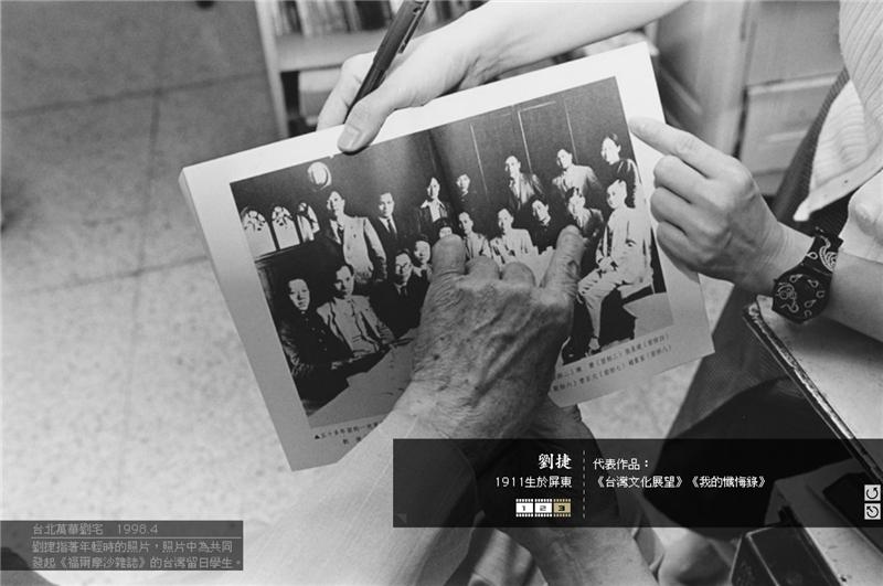 台北萬華劉宅 1998.4 劉捷指著年輕時的照片,照片中為共同發起《福爾摩沙雜誌》的台灣留日學生。