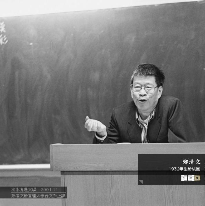 淡水真理大學  2001.11 鄭清文於真理大學台文系上課