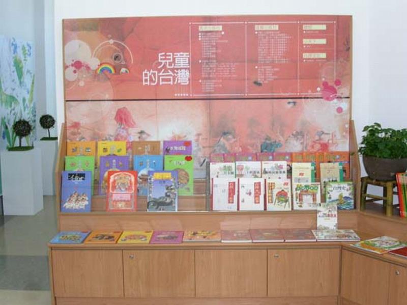 兒童的台灣書