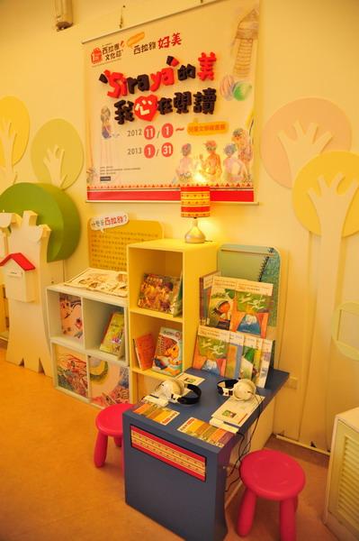 西拉雅兒童藏書展
