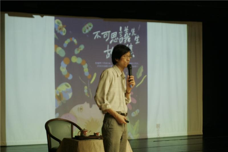 2017.04.15 怪博士與妙博士-講師:林世仁老師