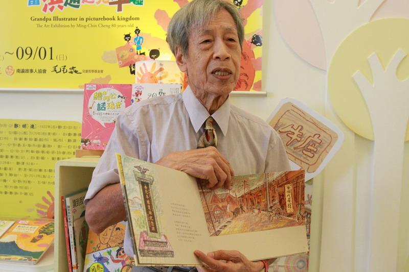 「鄭明進80創作展」是台灣兒童文學界一大盛事,鄭明進老師出席台南展開幕,分享圖畫書之美
