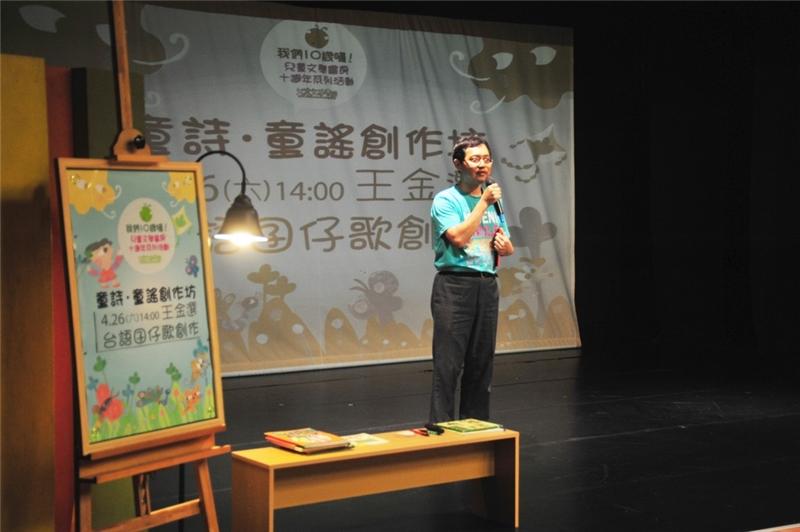 童詩童謠作坊:4/26 王金選:台語囝仔歌創作