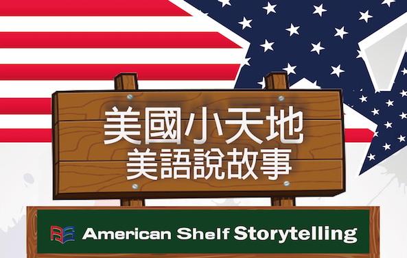 2019美國小天地:美語說故事(American Shelf Storytelling)