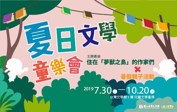 夏日文學童樂會