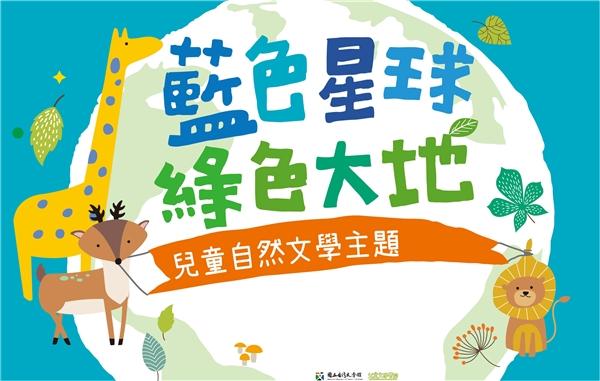 藍色星球•綠色大地-兒童自然文學主題系列活動