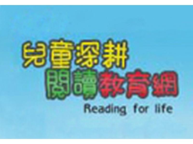 兒童深耕閱讀教育網