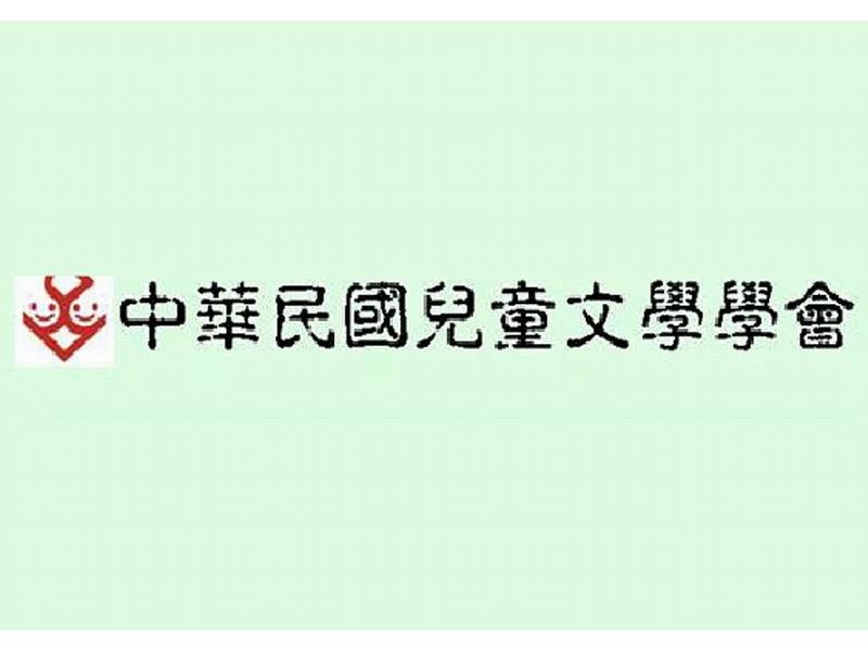 中華民國兒童文學學會