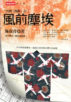 臺灣三部曲《風前塵埃》國立臺灣文學館提供