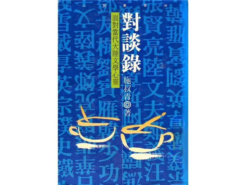 ◆ 散文《指點天涯》出版。