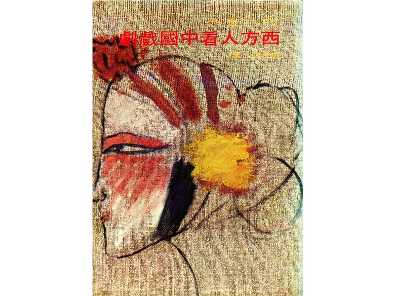◆《琉璃瓦》出版。 <br>◆《常滿姨的一日》出版。 <br>◆ 與台灣大學考古系教授陳奇祿進行歌仔戲田調,後完成〈歌仔戲的扮仙〉一文。