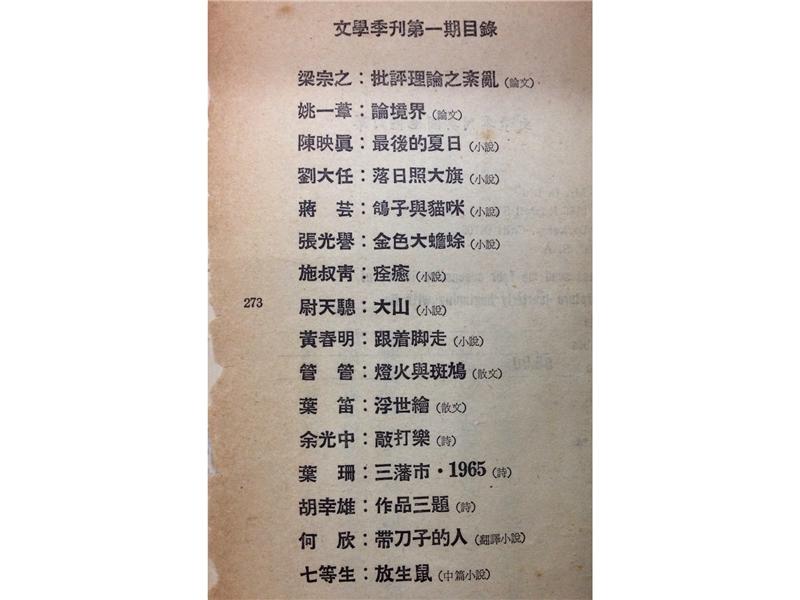 ◆ 短篇小說〈痊癒〉發表於《文學季刊》第1期。