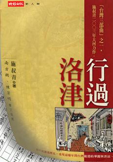 臺灣三部曲《行過洛津》國立臺灣文學館提供
