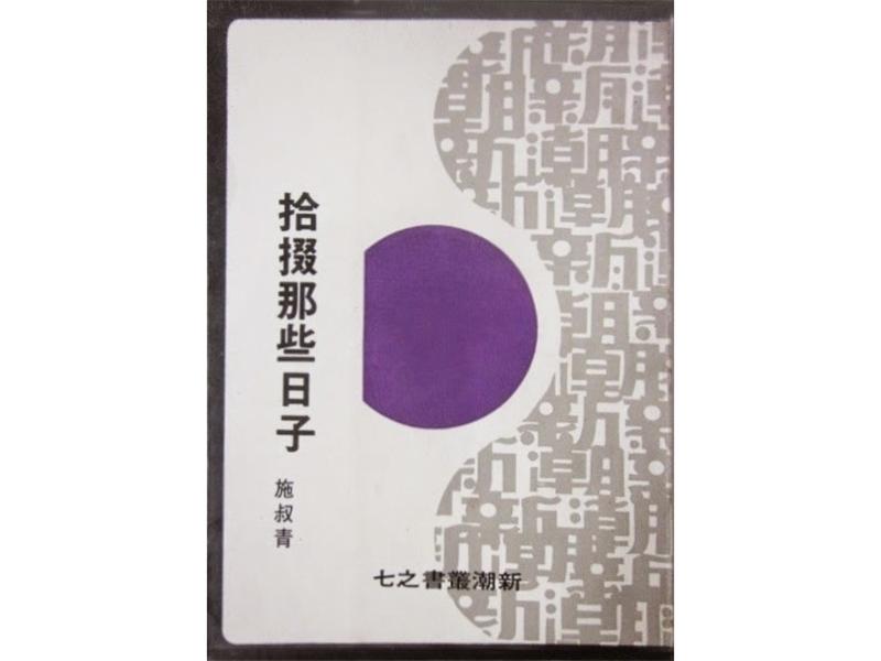 散文、小說合集 《拾掇那些日子》出版。