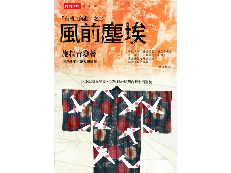 <p>◆ 此書入圍國立台灣文學館「2008台灣文學獎」。</p> <p>&nbsp;</p> <p>(註:照片由施叔青提供)</p>