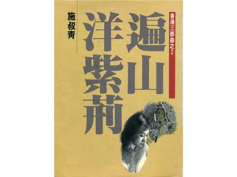 ◆ 此書陸續獲《中國時報》開卷十大好書、文學推薦獎及《聯合報》讀書人最佳書獎。