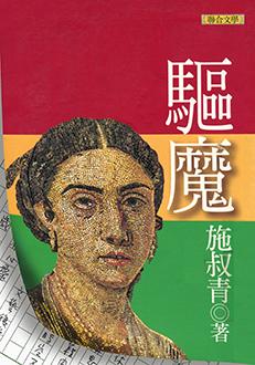 《驅魔》國立臺灣師範大學數位校史館提供