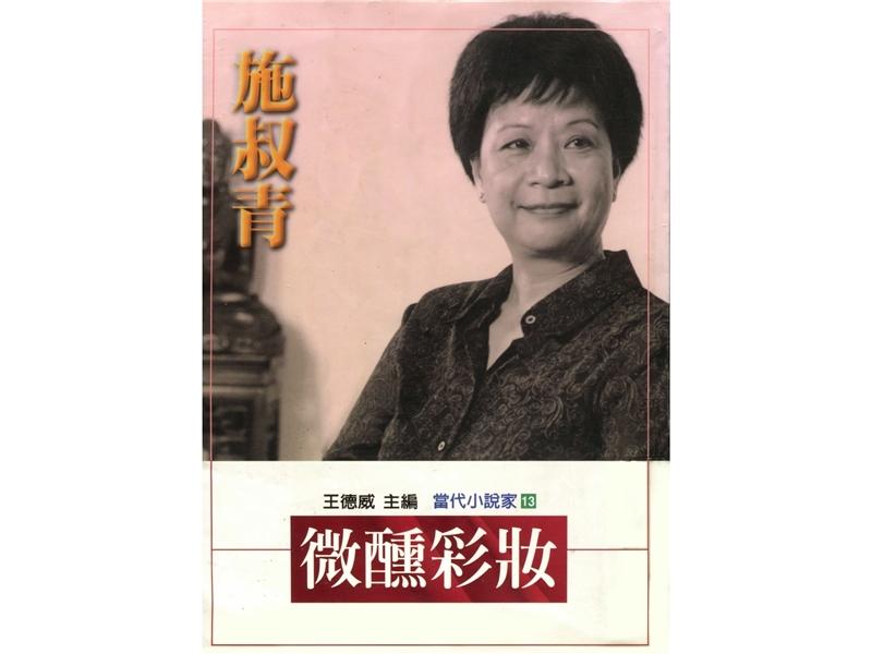 ◆「香港三部曲」獲香港《亞洲週刊》評選為「二十世紀中文小說一百強」。