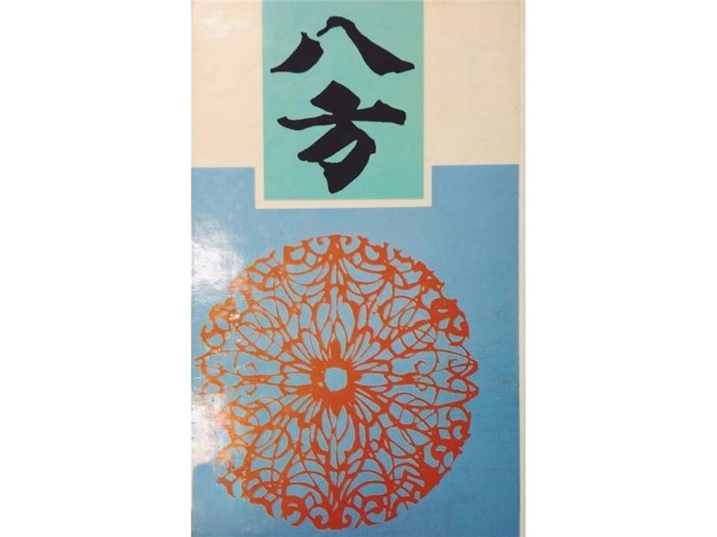 ◆ 此篇小說後改名為〈台灣玉〉。