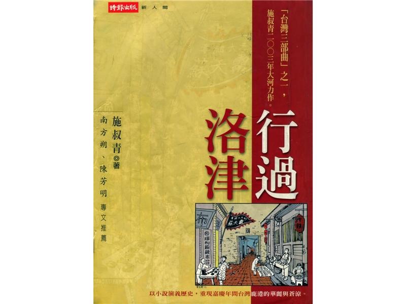 ◆《遍山洋紫荊》獲香港電台評選為十大好書。 <br>◆ 擔任花蓮東華大學駐校作家。