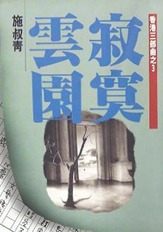 香港三部曲《寂寞雲園》施叔青提供