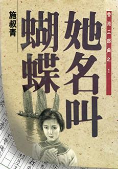 香港三部曲《她名叫蝴蝶》施叔青提供