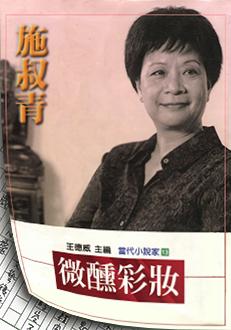 《微醺彩妝》 國立臺灣文學館提供