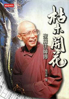 《枯木開花》 國立臺灣文學館提供