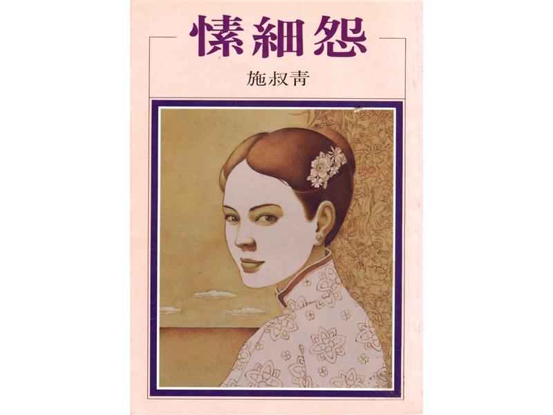 小說集《愫細怨》出版。