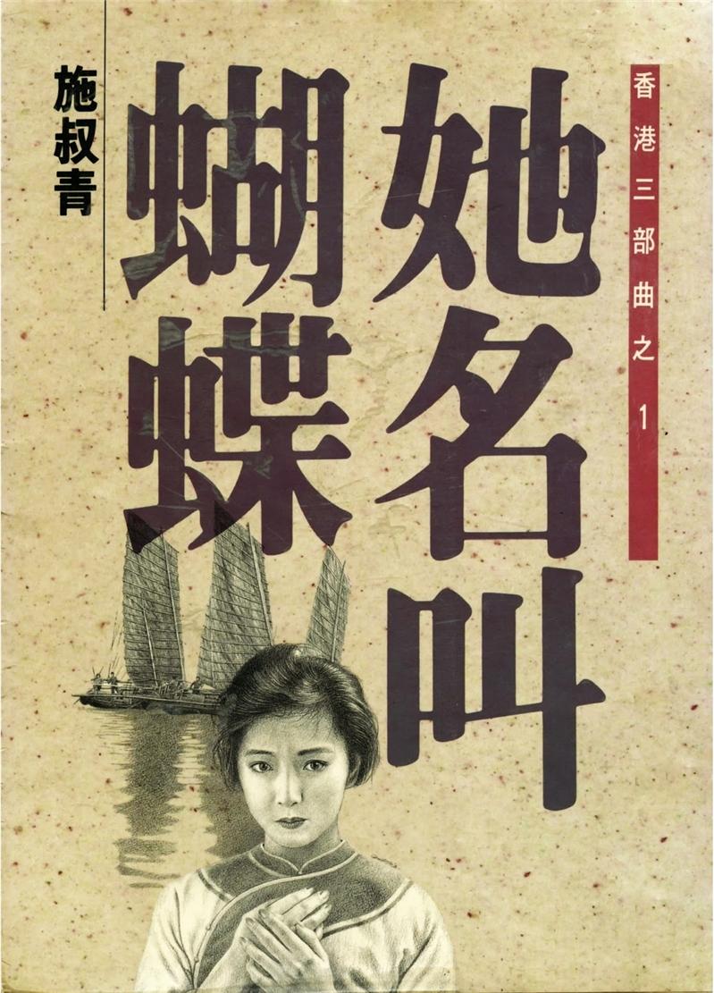 《她名叫蝴蝶——香港三部曲之一》