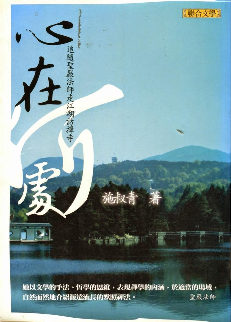 《心在何處——追隨聖嚴法師走江湖訪禪寺》