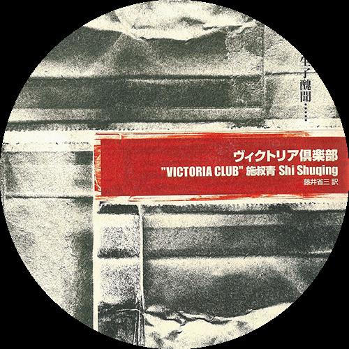 《維多利亞俱樂部》