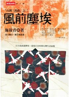 《風前塵埃——台灣三部曲之二》