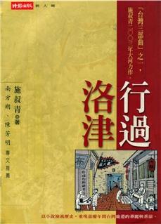 《行過洛津——台灣三部曲之一》