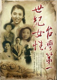 《世紀女性:台灣第一》
