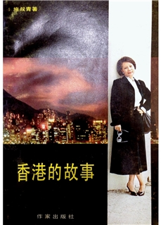 《香港的故事》