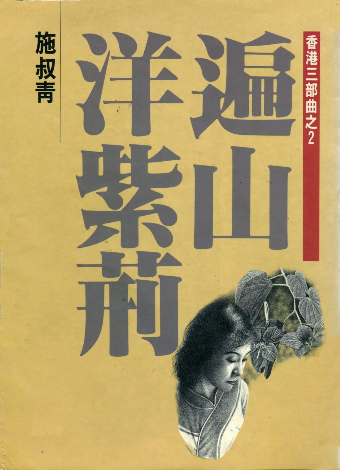 《遍山洋紫荊——香港三部曲之二》
