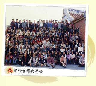 南鯤鯓台語文學營