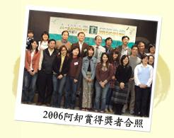 2006阿却賞得獎者合照