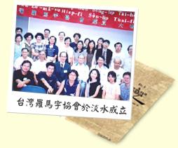 台灣羅馬字協會