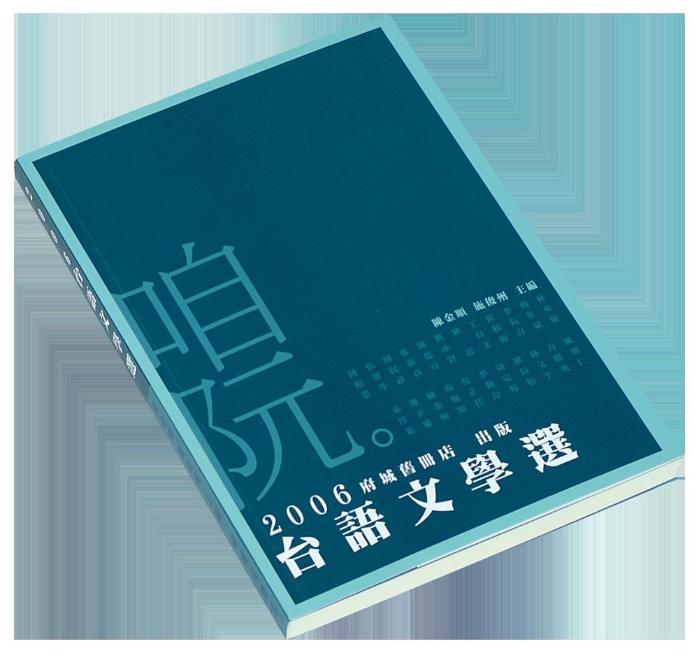 2006台語文學選