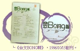 《台文BONG報》