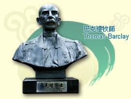 台灣教會公報
