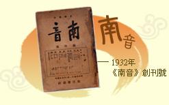 (台灣語文月報)